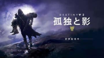『Destiny 2』大型拡張コンテンツ「孤独と影」と本編同梱のレジェンダリーコレクションが発売!