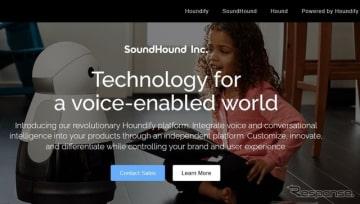 米国シリコンバレーのスタートアップ、「サウンドハウンド」(Sound Hound)の公式サイト