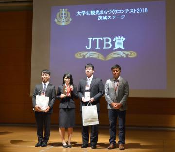 「大学生観光まちづくりコンテスト」でJTB賞を受賞した茨城大の学生ら=県庁