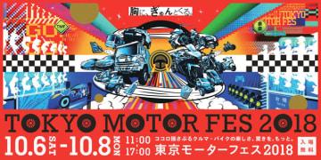 東京モーターフェス2018