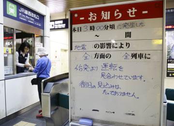 地震の影響による運転見合わせを知らせるJR札幌駅の掲示=6日午前6時23分