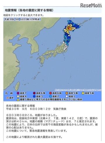 地震情報(各地の震度に関する情報)