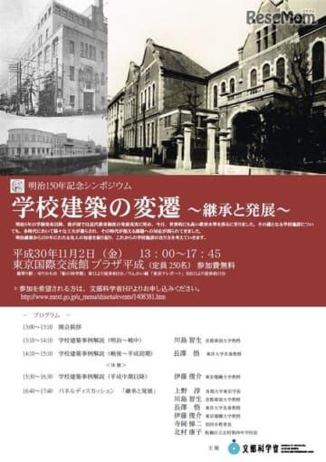 文部科学省 明治150年記念シンポジウム「学校建築の変遷~継承と発展~」の開催について
