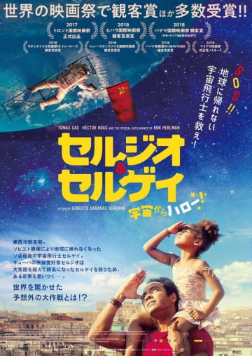 映画『セルジオ&セルゲイ 宇宙からハロー!』ポスタービジュアル - (c) MEDIAPRO - RTV Commercial - ICAIC