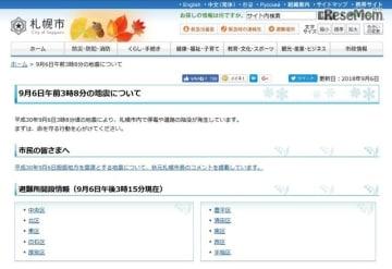 札幌市 9月6日午前3時8分の地震について/札幌市