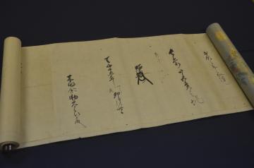 武将・小野崎昭通が家臣に送った7通の文書が装丁された巻物=那珂市戸崎の市歴史民俗資料館