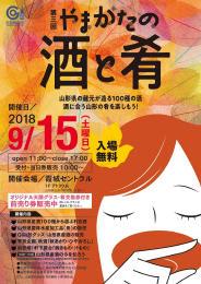 試飲イベント「やまがたの酒と肴」の開催をPRするポスター