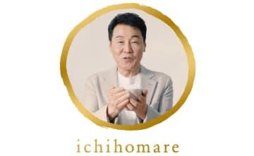 五木ひろしさんが登場する「いちほまれ」のCMの一場面