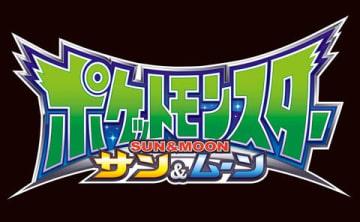 アニメ「ポケットモンスター サン&ムーン」のロゴ (C)Nintendo・Creatures・GAME FREAK・TV Tokyo・ShoPro・JR Kikaku (C)Pokemon