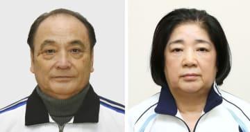 日本体操協会の塚原光男副会長、塚原千恵子女子強化本部長