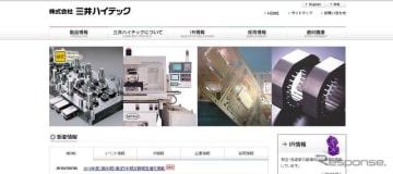 三井ハイテックのWebサイト