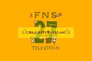 (画像提供:(C)フジテレビ『FNS27時間テレビ にほん人は何を食べてきたのか?』)