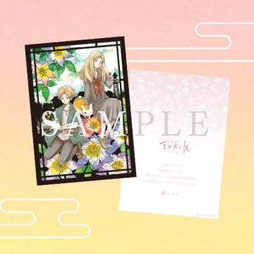 ▲先着来場者特典:緑川ゆき先生描き下ろしA4イラストメッセージカード