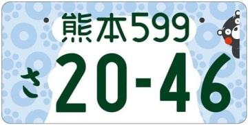 くまモンがデザインされた熊本版図柄入りナンバープレート(県提供)