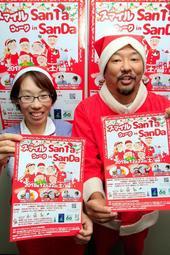 「サンタクロースになってまちを盛り上げよう」と呼び掛ける六反国男さん(右)と市職員=三田市役所
