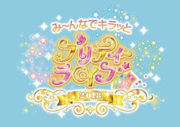 「プリティー」シリーズのライブイベント「み~んなでキラッとプリティーライブ2018」のロゴ(C)T-ARTS/syn Sophia/テレビ東京/PCH製作委員会
