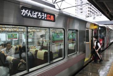 JR呉線の広駅で「がんばろう!広島」の文字が表示された広島方面行きの列車=9日、広島県呉市