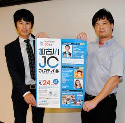 加古川JCフェスティバルをPRする木下武彦理事長(左)=加古川商工会議所