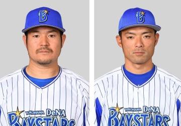 左からDeNAの後藤武敏内野手、加賀繁投手