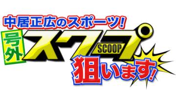 「中居正広のスポーツ!号外スクープ狙います!」の番組ロゴ=テレビ朝日提供