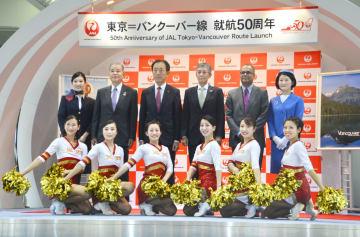 日本とカナダを結ぶ定期便就航50年の記念式典に出席した日本航空の関係者ら。後列左から3人目は大貫哲也常務執行役員=10日午後、成田空港