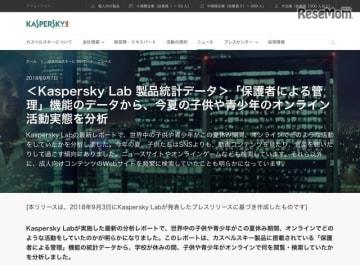 カスペルスキー <Kaspersky Lab 製品統計データ>「保護者による管理」機能のデータから、今夏の子どもや青少年のオンライン活動実態を分析