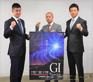 寬仁親王牌をPRする(左から)木暮、天田、稲村=上毛新聞社