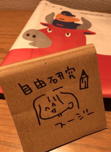 スポブル編集部スージーの自由研究その9 〜映画「春待つ僕ら」注目編〜