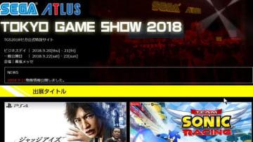 セガゲームス「TGS2018」特設サイトより