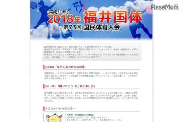 2018年福井国体(第73回国民体育大会)