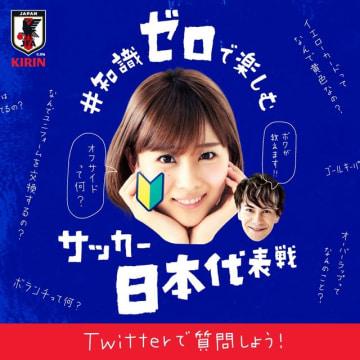 駆け出しサッカーファン向け企画!知識ゼロで日本代表戦を楽しめるTwitter企画開催