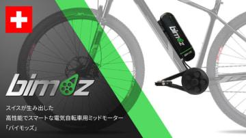 自転車をEバイクにアップグレードするキット「bimoz」がクラウドファンディングを9月下旬開始