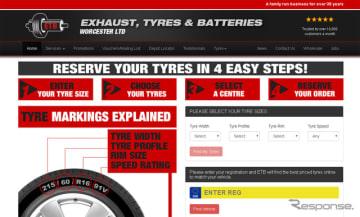 イグゾースト タイヤズ&バッテリーズ(Webサイト)