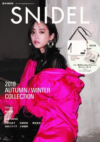 女優の桐谷美玲さんが表紙を飾ったムック「e-mook SNIDEL 2018 AUTUMN/WINTER COLLECTION」