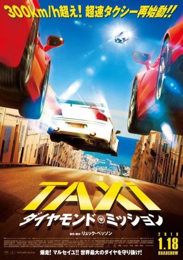 『TAXi ダイヤモンド・ミッション』日本版ポスタービジュアル - (C) 2018 - T5 PRODUCTION - ARP - TF1 FILMS PRODUCTION - EUROPACORP - TOUS DROITS RESERVES