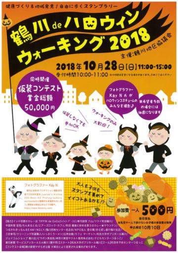 『鶴川deハロウィンウォーキング2018』賞金総額5万円の仮装コンテストも!【要事前申込】
