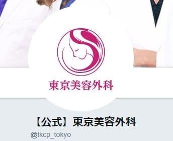 画像は東京美容外科ツイッターのキャプチャ