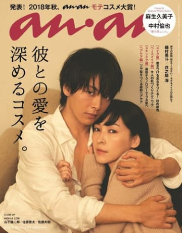中村倫也さんと麻生久美子さんが表紙を飾った女性誌「anan」2119号(C)マガジンハウス