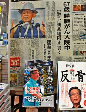 翁長雄志前知事のコーナーに置かれている「沖縄県知事 翁長雄志の『言葉』」(左)=12日、那覇市のリブロリウボウブックセンター店