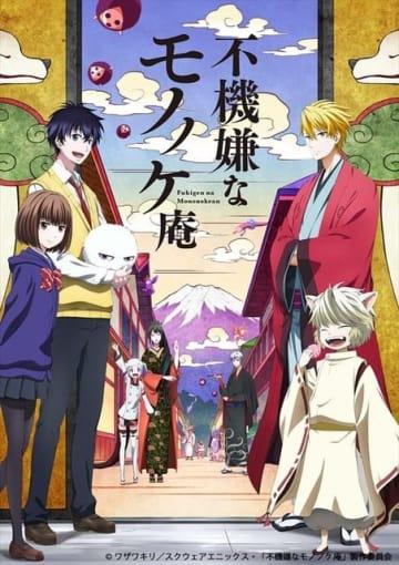TVアニメ『不機嫌なモノノケ庵』第1期ビジュアル (C)ワザワキリ/SQUARE ENIX・「不機嫌なモノノケ庵」製作委員会