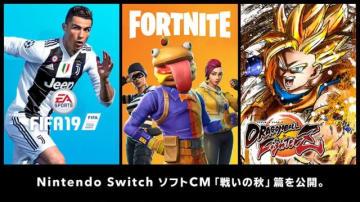 ニンテンドースイッチソフトCM「戦いの秋」篇が公開―対戦ゲームで仲間たちと共に盛り上がろう!