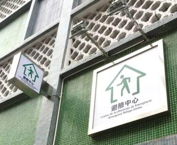 避難センターの標識(写真:マカオ政府社会工作局)