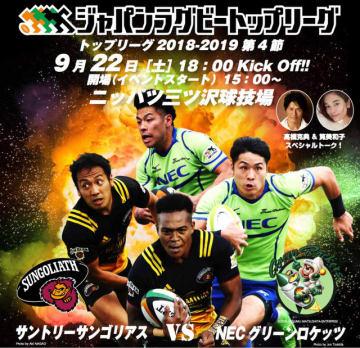 日本ラグビー界初!サントリーサンゴリアス VS NECグリーンロケッツ戦で「始球キック」実施