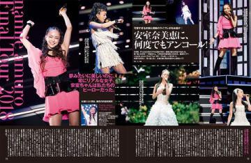 歌手の安室奈美恵さんの最後のツアーの模様をリポートした女性ファッション誌「andGIRL」10月号の誌面