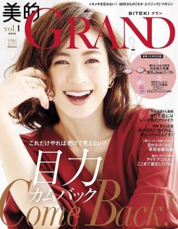 高垣麗子さんが表紙を飾った「美的 GRAND」創刊号