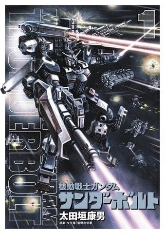 一時休載される「機動戦士ガンダム サンダーボルト」(画像はコミックス第1巻)