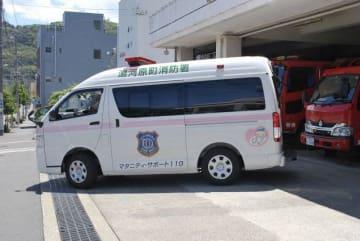 「マタニティ・サポート119」の妊婦専用の搬送車。=湯河原町消防本部