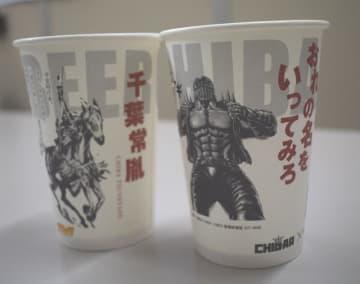 千葉常胤と「北斗の拳」がデザインされた特製カップ