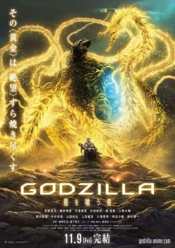 『GODZILLA 星を喰う者』新キービジュアル(C)2018 TOHO CO., LTD.