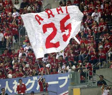ライトスタンドで揺れた「25」の旗。新井選手へのファンの愛が詰まっている